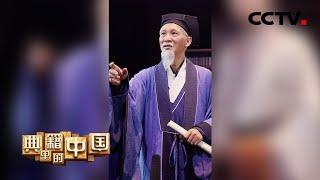 王劲松把李时珍演活了!网友:眼神里都是戏! #典籍里的中国 - YouTube