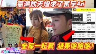 我和Gladish去台湾放天灯,妈妈画4d万字!全家一起买!结果请看!!【骗Gladish去台湾FamilyTrip系列 第六集】