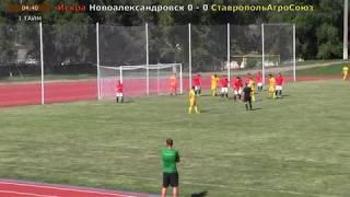 Футбол. Искра Новоалександровск - СтавропольАгроСоюз Ивановское