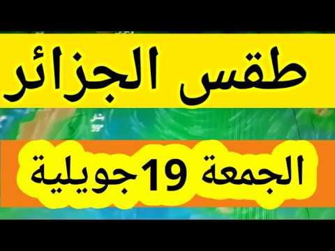 احوال طقس في  الجزائر  غدا الجمعة 19 جويلية 2019 و طقس كل الولايات الجزائرية