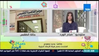 صباح الورد - تعرف على معدلات درجات الحرارة اليوم وحقيقة سقوط الأمطار من د/وحيد سعودى