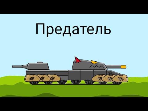 Предатель мультики про танки 2 сезон 1 серия