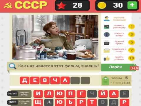 Мы из СССР 26, 27, 28, 29, 30 уровень. Ответы на игру
