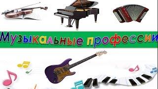 Музыкальные профессии-развивающий мультик для детей от 1+ года.(для самых маленьких)