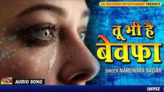 Tu Bhi Bewafa New Song | दर्द भरा गीत | Hindi Sad Songs | Bewafai के दर्द भरे गाने
