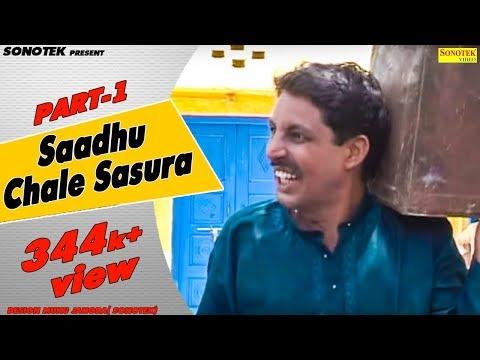 Haryanvi Natak - Ram Mehar Randa -rajesh thukral Saadhu Chale Sasural - Haryanavi Comedy (Maina) 01