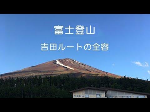 富士登山 吉田ルート 全山小屋をチェック! 【山開き】5合目から全部です