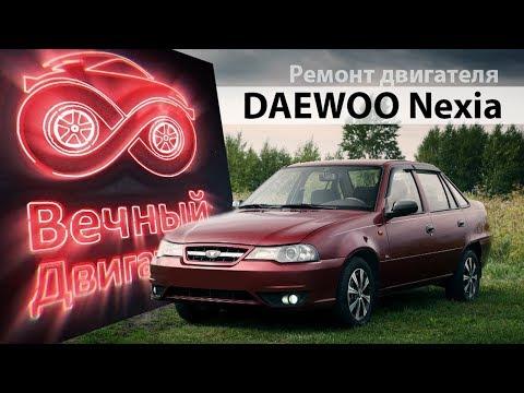 Daewoo Nexia ремонт двигателя после самостоятельного ремонта владельцем