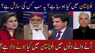 Alarming Situation of Blochistan | News Talk | 9 january 2018 | Neo News