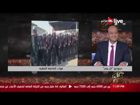 كل يوم: الإعلامي عمرو أديب يستهزء بقوات الصاعقة القطرية على الهواء