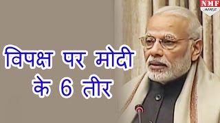 Note Ban पर Modi ने विपक्ष को दिए 6 करारे जवाब। Must Watch