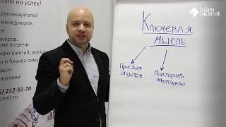 Подготовка презентации. Урок №9. Ключевая мысль выступления