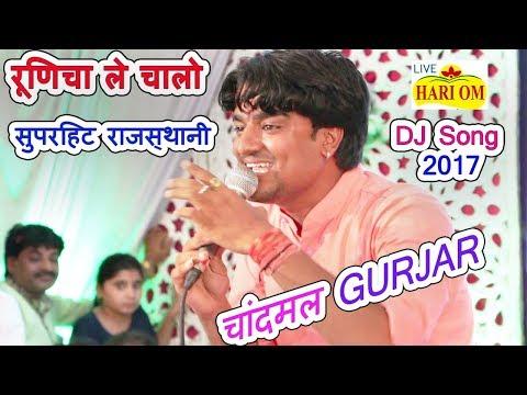 New Rajasthani Exclusive Song 2017 I रुणिचा ले चालो I Rajasthani DJ Song I Chandmal Gurjar Bhajan
