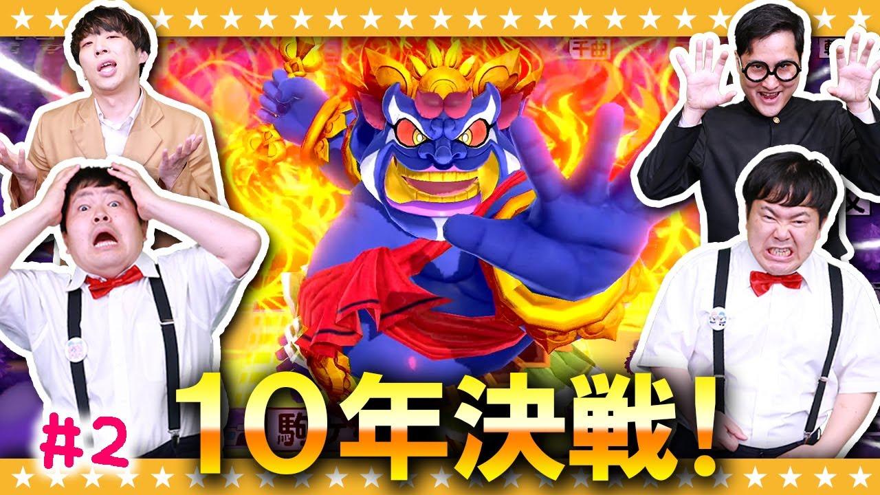 【桃鉄】波乱万丈!?10年決戦!#2【桃太郎電鉄 ~昭和 平成 令和も定番!】