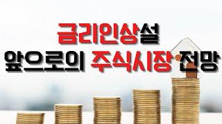 [주식 겸손]금리인상설 앞으로의 주식시장 전망