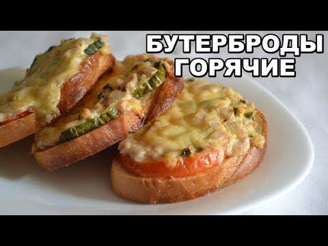 как приготовить вкусный бутерброд проверить, соответствует выплачиваемая