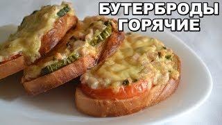 ГОРЯЧИЕ БУТЕРБРОДЫ с колбасой (сосисками), овощами и сыром  - это ВКУСНЫЕ БУТЕРБРОДЫ в духовке!