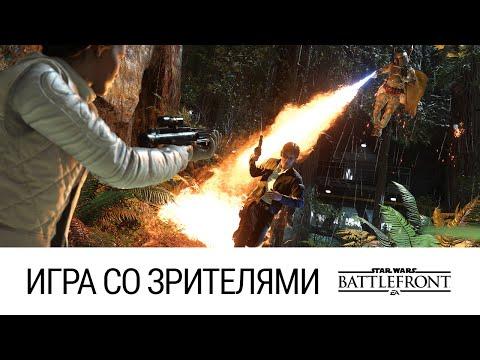 STAR WARS: Battlefront - Игра с подписчиками (Ультра, 60FPS)