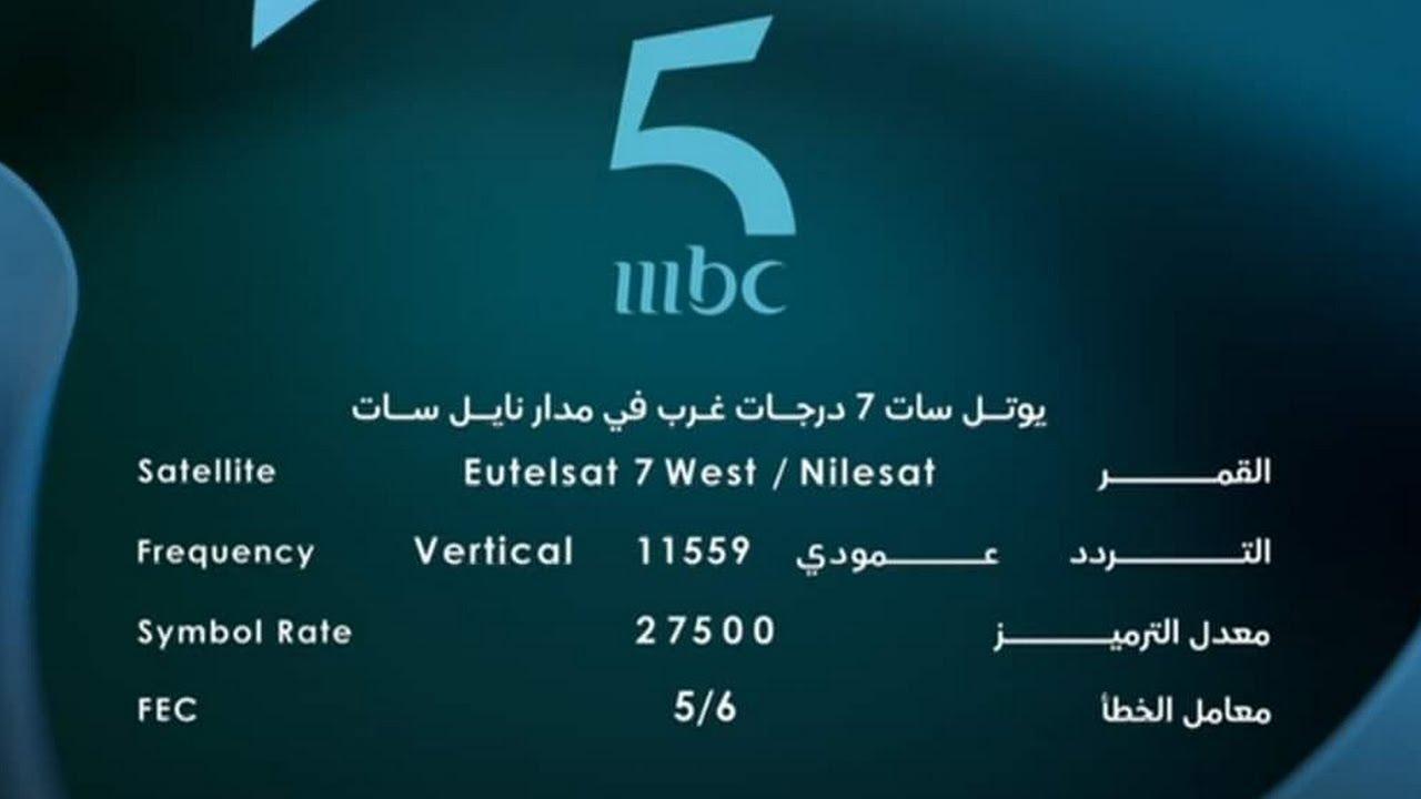 تردد قنوات Mbc مصر 1 2 الجديد 2019 على القمر الصناعي نايل