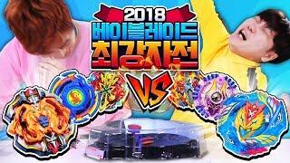 2018년 베이블레이드 최강자전 2탄!!! 3on3 복불복 챌린지 팽이 대결 놀이