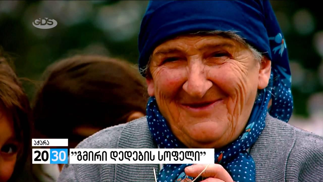 თამარ ცხომარიას საავტორო რეპორტაჟი  გმირი დედების სოფელი 2030 21042016