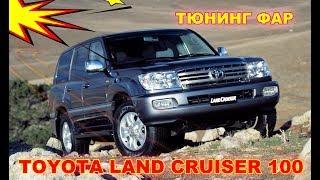 Тюнинг фар на Toyota Land Cruiser 100 установка Квадро Bi Led  светодиодные модули и дхо