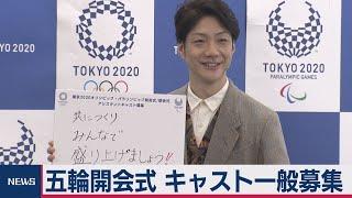 総合統括 野村萬斎さん 「世界中から集まる選手を温かく迎えてもらい、一緒に作り上げ、イベントを盛り上げてもらえればと思っている」 東京オリンピック・パラリンピックの ...