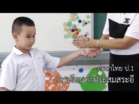 ภาษาไทย ป.1 การเขียนคำประสมสระอี ครูยุวดี นุชทรัพย์