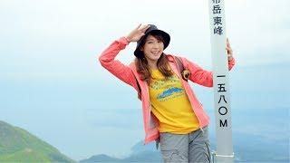 【YAMAP】山旅日記Vol.2(由布岳)出演:藤田可菜 thumbnail