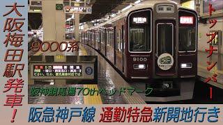 阪急神戸線9000系通勤特急新開地行き 大阪梅田駅発車!