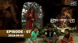 Maya Sakmana | Episode 07 | 2018-06-03 Thumbnail