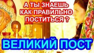 а вы знали ? как  правильно поститься в  Великий Пост ,  перед святым праздником , ПАСХА . топ5хайп
