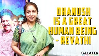 Dhanush Is A Great Human Being - Revathi