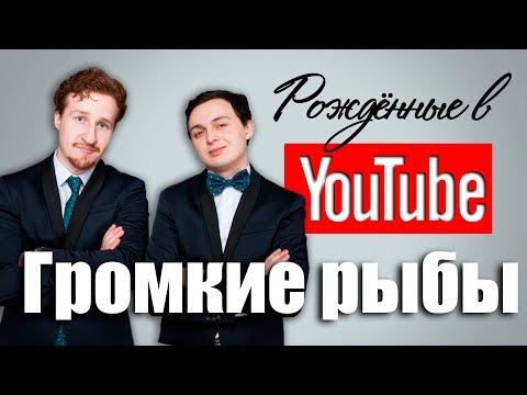Громкие рыбы, Рождённые в Youtube, #13