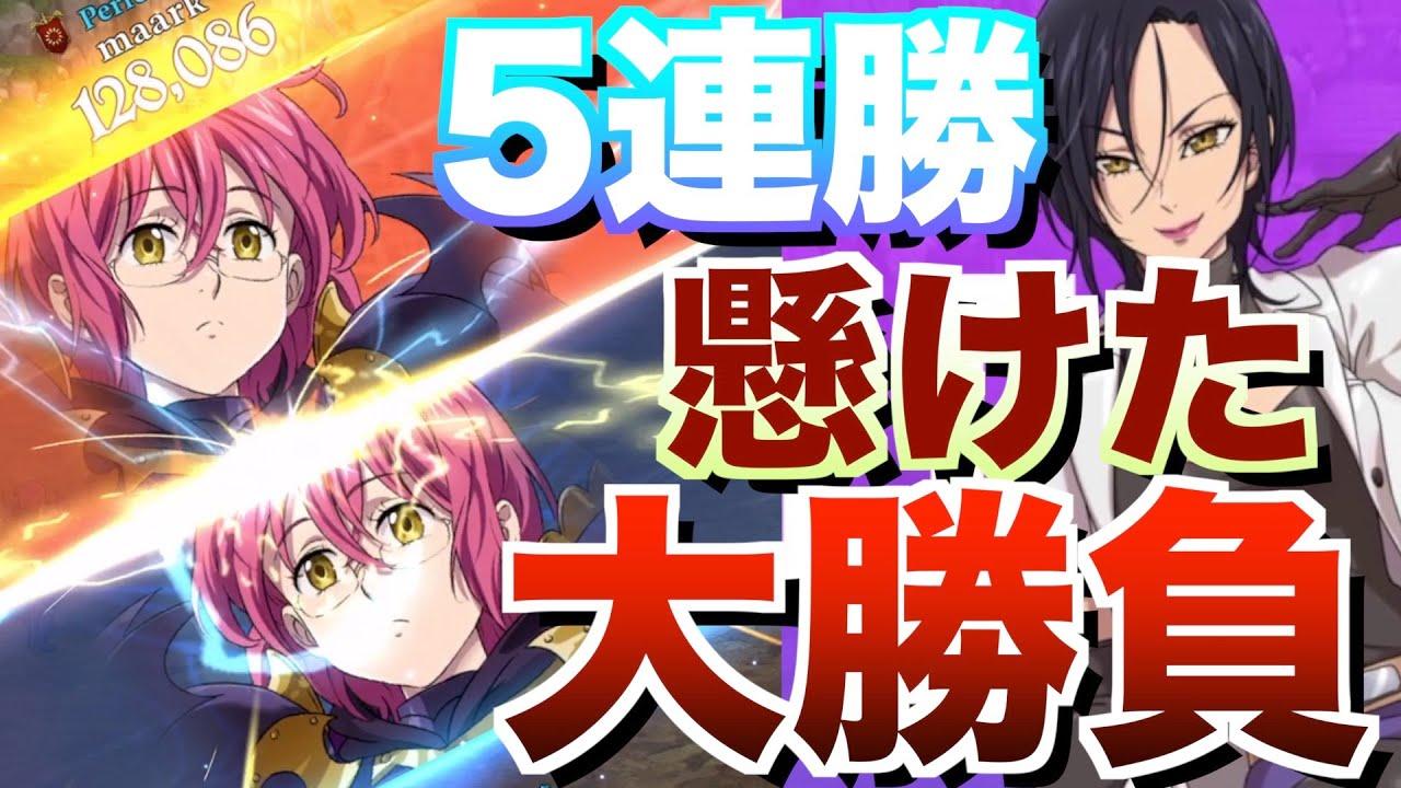 【グラクロ】5連勝なるか 格上との大一番 / 喧嘩祭り(上級 ...