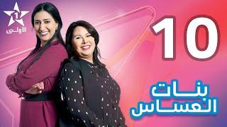 Bnat El Assas - Ep 10 بنات العساس - الحلقة