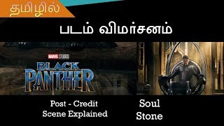 (Tamil) Black Panther Movie Review | FC Movie Review | MCU