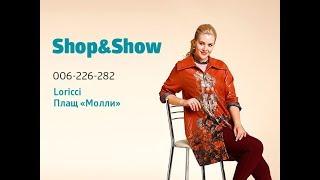 Loricci Плащ «Молли». Shop & Show (Мода)