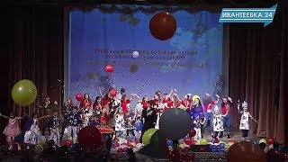 """5-й фестиваль АРДИП """"Будущее без границ"""" в Ивантеевке"""