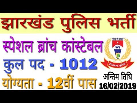 Jharkhand Police Special Branch Constable Recruitment 2019 For 1012 Jobs || GyanDev Host