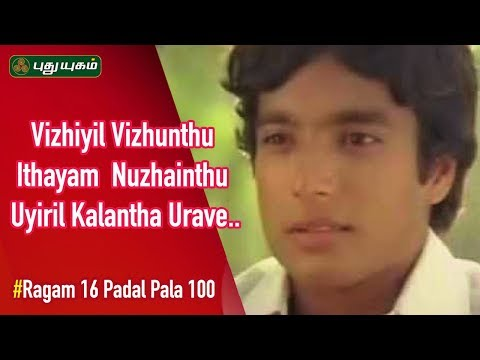 #RagaSuddhaDhanyasi #ராகம்16பாடல்பலநூறு #PuthuyugamTV   Lyrics of Vizhiyil Vizhunthu Ithayam Nuzhainthu  from Alaigal Oivathillai Sung by Suchithra Balasubramanian...   SUBSCRIBE US |  http://bit.ly/1KcnRTs  Click Here to Watch More |   Natchathira Jannal | https://www.youtube.com/playlist?list=PLjzd-wUqnJvSauRqGkzNfE1kCxfdJKSu2  Rusikkalam Vanga | https://www.youtube.com/playlist?list=PLjzd-wUqnJvQjzEMPZ0uYKAbyABeQ8aBj  Alayangal Arputhangal | https://www.youtube.com/playlist?list=PLjzd-wUqnJvT3rvEgviW9OO7u-zYFWEoJ  Anmeega Thagaval | https://www.youtube.com/playlist?list=PLjzd-wUqnJvSdEkm7nF9Bk5mc8FL-eghJ  First Frame | https://www.youtube.com/playlist?list=PLjzd-wUqnJvT1Wq_IBKBqerjrQxkZR1MU    Connect With Us:  http://www.puthuyugam.tv/  https://www.facebook.com/Puthuyugamtv  https://twitter.com/PuthuyugamGec