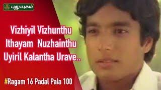 ராகம் 16 பாடல் பல 100
