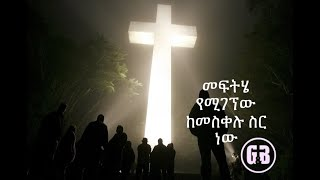 G&B Ministry 2nd week Special Paryer and Song Program for Ethiopia Current situation .mpg