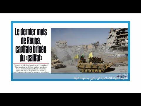 سقطت الرقة، فهل انتهى تنظيم -الدولة الإسلامية-؟  - 10:21-2017 / 10 / 18