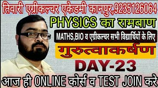 गुरुत्वाकर्षण Day-23 Physics For UPCATET||BHU || ICAR by tiwari agriculture academy Best coaching