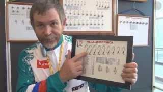 Константин Кузьмин. ''Охота и рыболовство на Руси-2014. 35-я международная выставка''