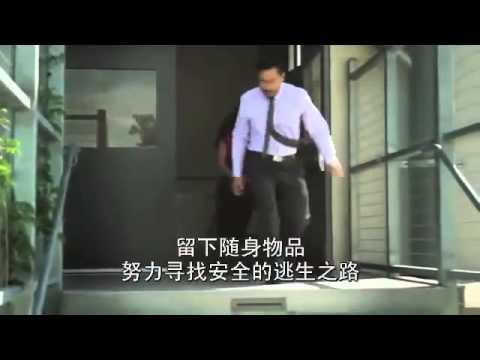活躍鎗手事件的生存之道:1.逃跑、2.隱藏、3.搏鬥---RUN  HIDE  FIGHT ® Surviving an Active Shooter Event   Chine