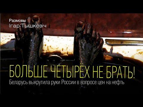 Больше четырёх не брать. Беларусь выкрутила руки РФ в спорах о ценах на нефть