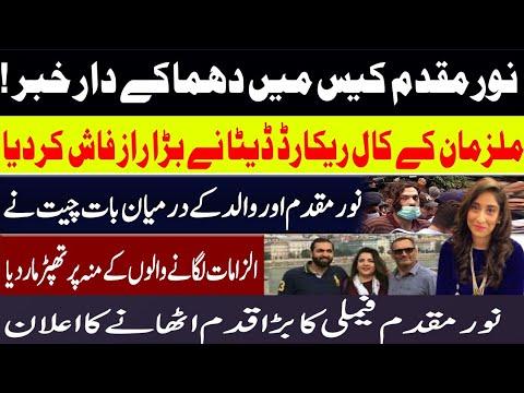 Noor Mukaddam Case Breaking News
