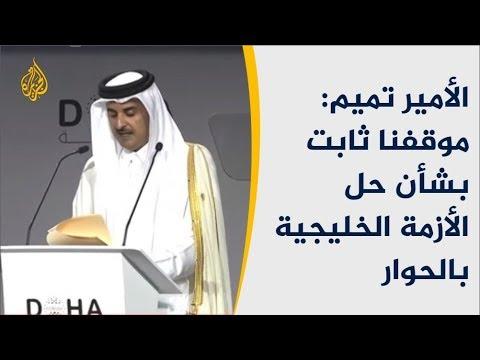 الأمير تميم: موقفنا ثابت بشأن حل الأزمة الخليجية بالحوار  - نشر قبل 22 دقيقة